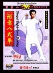 Xing Yi DVDs