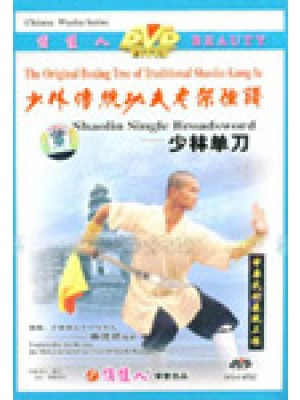 Shaolin Single Broadsword DVD with Shi Deyang