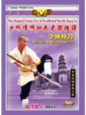 Shaolin Pu Broadsword DVD with Shi Deyang