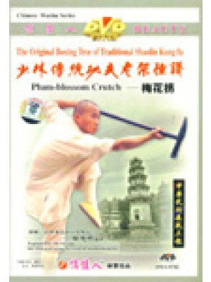 Plum Blossom Crutch DVD with Shi Deyang