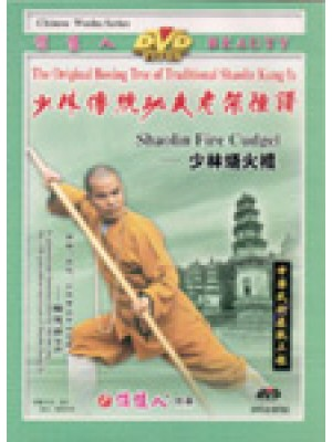 Shaolin Fire Staff DVD with Shi Deyang