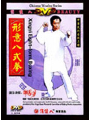 Hsing-I Eight Form Boxing with Di Guoyong