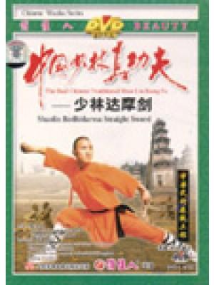 Shaolin Bodhidharma Straight Sword with Shi Deci