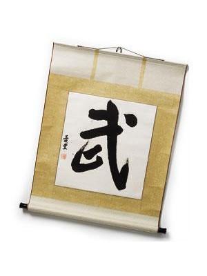 Martial Arts Scroll